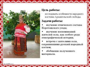 Цель работы: исследовать особенности народного костюма Архангельской слободы.