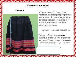 Элементы костюма Сукман Принадлежал Башкатовой Е.И., 1910 г.р. Юбки до конца