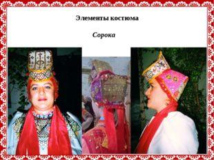 Элементы костюма Сорока http://linda6035.ucoz.ru/