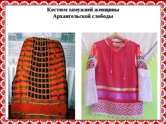 Костюм замужней женщины Архангельской слободы http://linda6035.ucoz.ru/