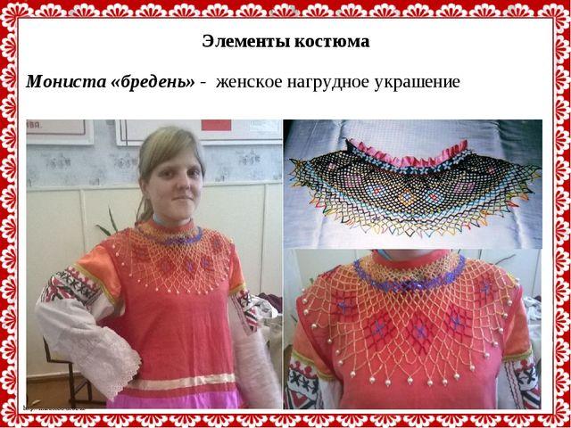 Мониста «бредень» - женское нагрудное украшение Элементы костюма http://linda...