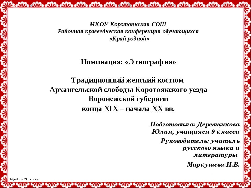 МКОУ Коротоякская СОШ Районная краеведческая конференция обучающихся «Край ро...
