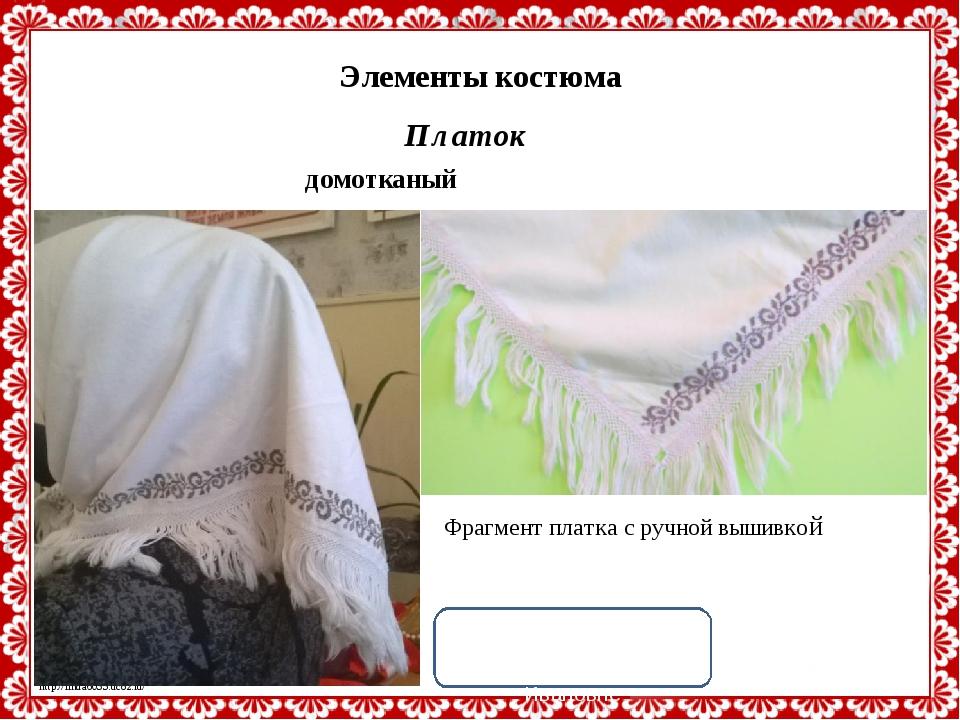Элементы костюма Платок домотканый Фрагмент платка с ручной вышивкой Принадле...