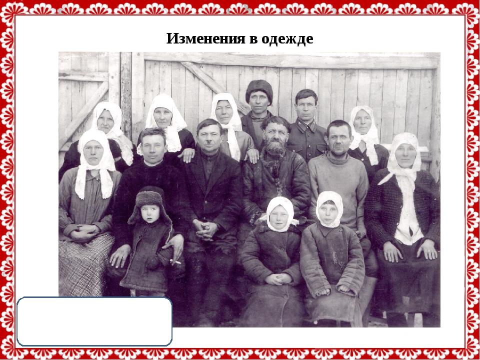 Изменения в одежде Фото 1930-х г. Из личного архива Маркушевой И.В. http://li...