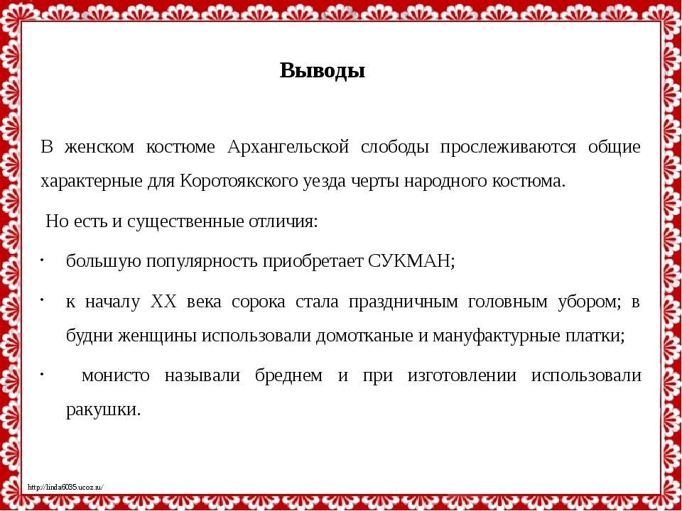 Выводы В женском костюме Архангельской слободы прослеживаются общие характерн...