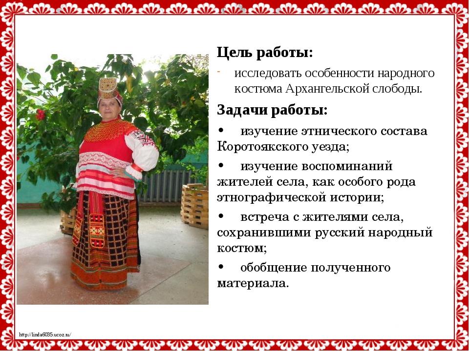 Цель работы: исследовать особенности народного костюма Архангельской слободы....