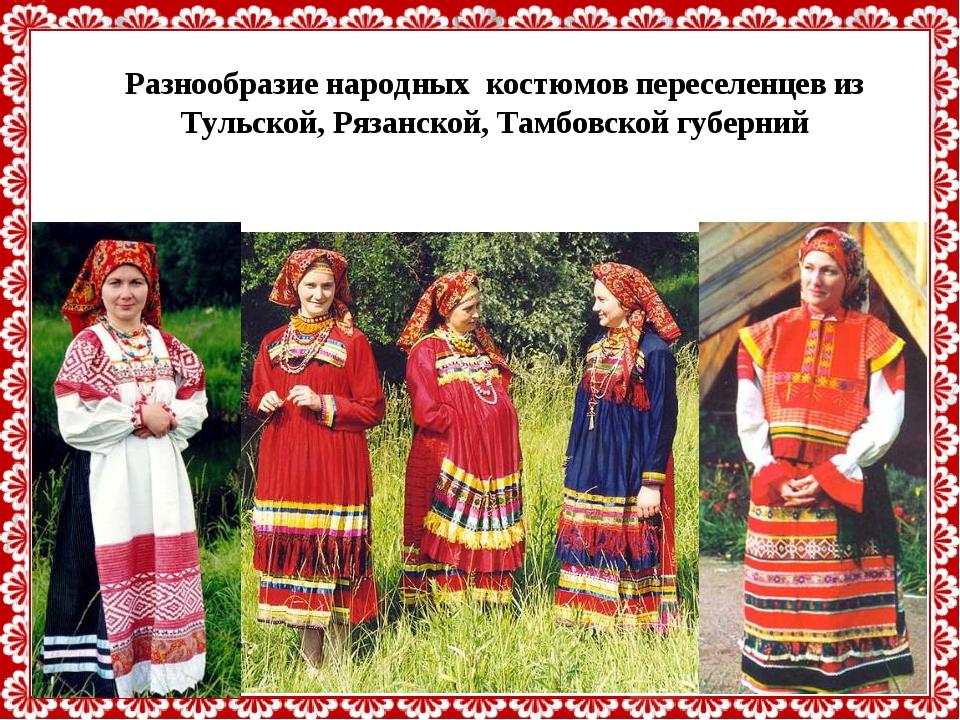 Разнообразие народных костюмов переселенцев из Тульской, Рязанской, Тамбовско...