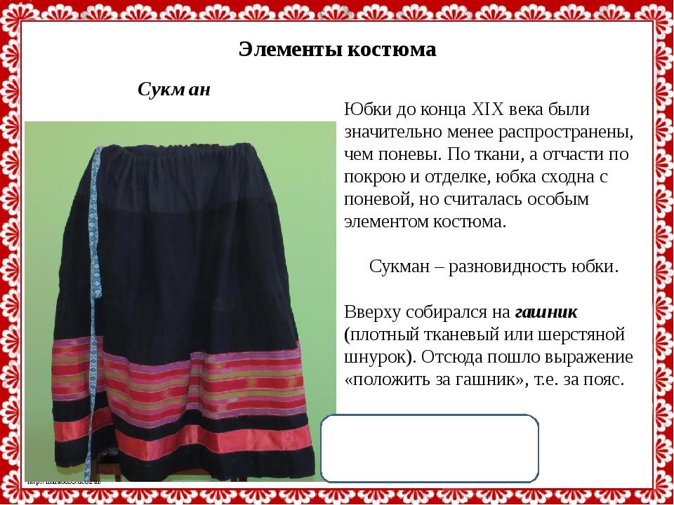 Элементы костюма Сукман Принадлежал Башкатовой Е.И., 1910 г.р. Юбки до конца...