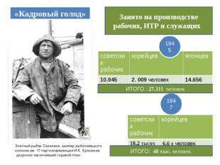 Знатный рыбак Сахалина, шкипер рыболовецкого колхоза им. 17 партконференции И