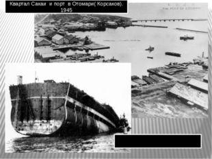 Квартал Сакаи и порт в Отомари( Корсаков). 1945 Хозяйственная разруха