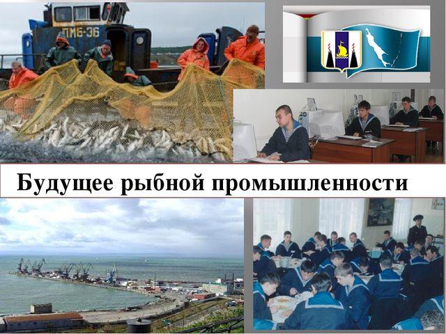 Будущее рыбной промышленности