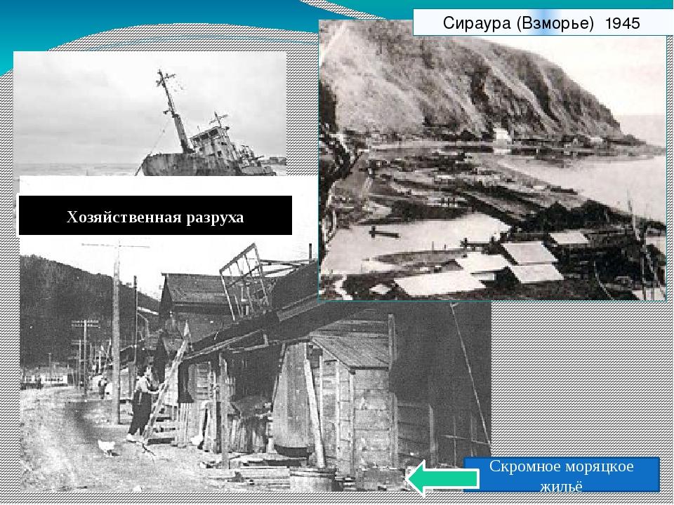 Скромное моряцкое жильё Сираура (Взморье) 1945 Хозяйственная разруха