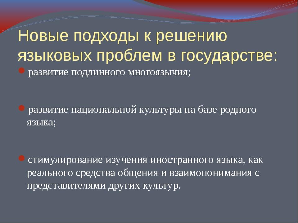 Новые подходы к решению языковых проблем в государстве: развитие подлинного м...