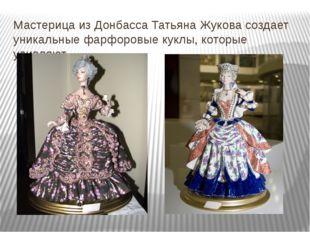 Мастерица из Донбасса Татьяна Жукова создает уникальные фарфоровые куклы, кот
