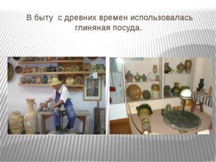 В быту с древних времен использовалась глиняная посуда.
