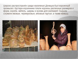 Широко распространён срединаселения Донецкабыл корзинный промысел. Кустари