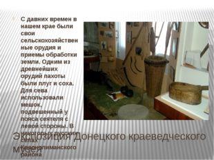 Экспозиция Донецкого краеведческого музея С давних времен в нашем крае были с