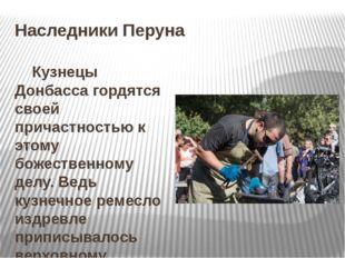 Наследники Перуна Кузнецы Донбасса гордятся своей причастностью к этому божес