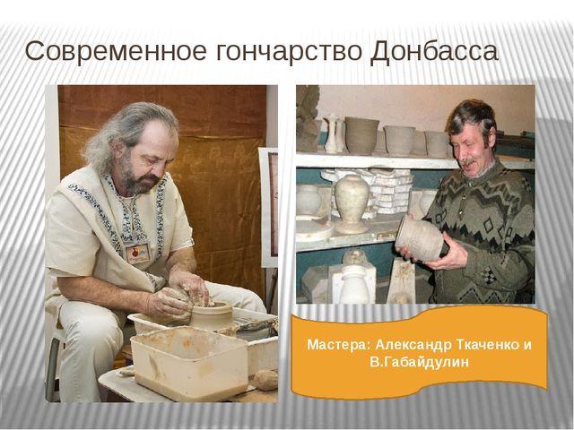 Современное гончарство Донбасса Мастера: Александр Ткаченко и В.Габайдулин