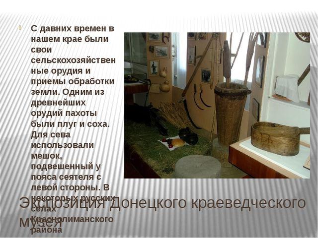 Экспозиция Донецкого краеведческого музея С давних времен в нашем крае были с...