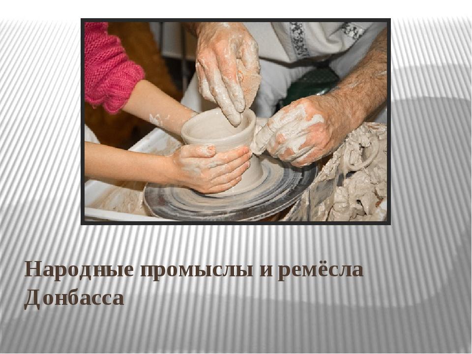Народные промыслы и ремёсла Донбасса