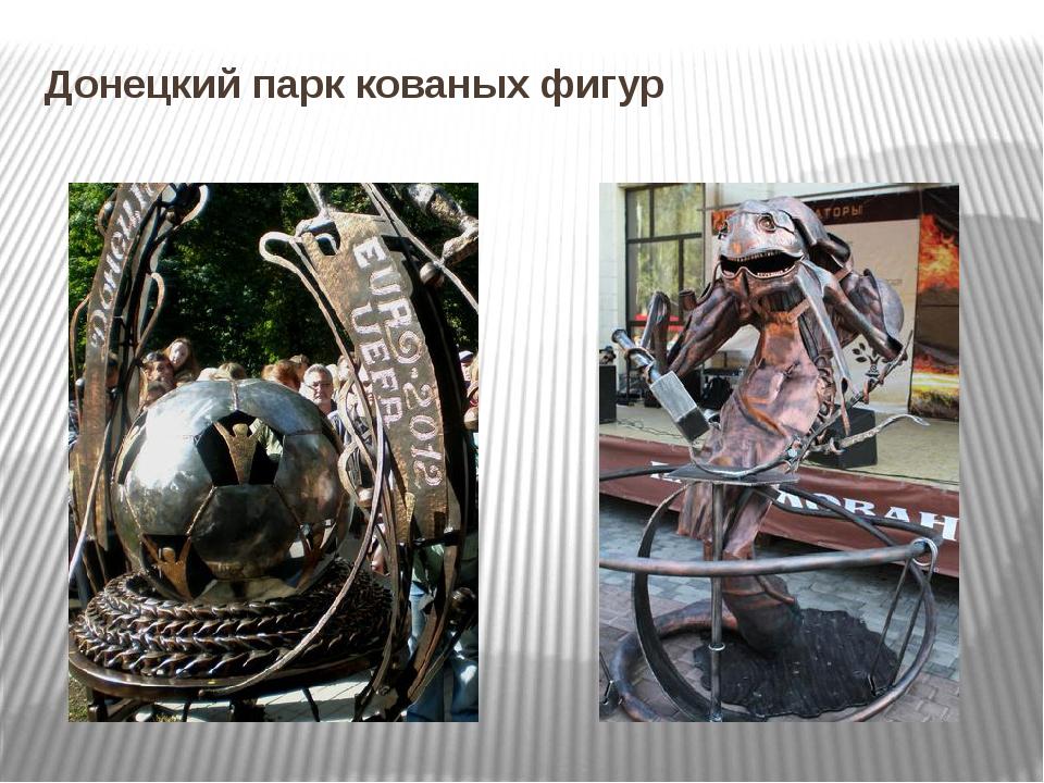 Донецкий парк кованых фигур