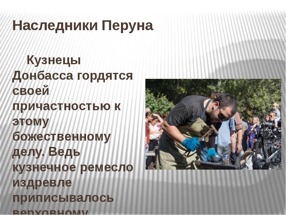 Наследники Перуна Кузнецы Донбасса гордятся своей причастностью к этому божес...