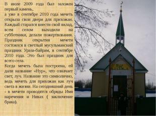 В июле 2009 года был заложен первый камень, а уже в сентябре 2010 года мечеть