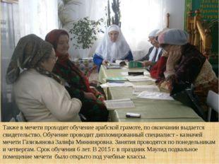 Также в мечети проходит обучение арабской грамоте, по окончании выдается свид