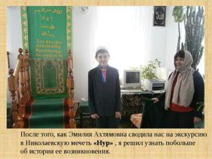 После того, как Эмилия Ахтямовна сводила нас на экскурсию в Николаевскую мече