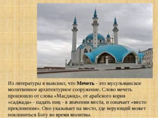Из литературы я выяснил, что Мечеть - это мусульманское молитвенное архитекту