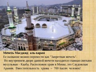 """Мечеть Масджид аль-харам Ее название можно перевести как """"Запретная мечеть""""."""