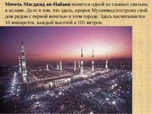Мечеть Масджид ан-Набави является одной из главных святынь в исламе. Дело в т