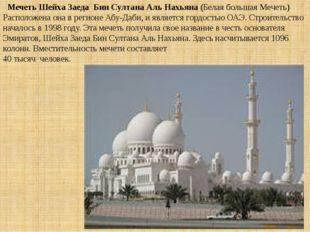 Мечеть Шейха Заеда Бин Султана Аль Нахьяна (Белая большая Мечеть) Расположен