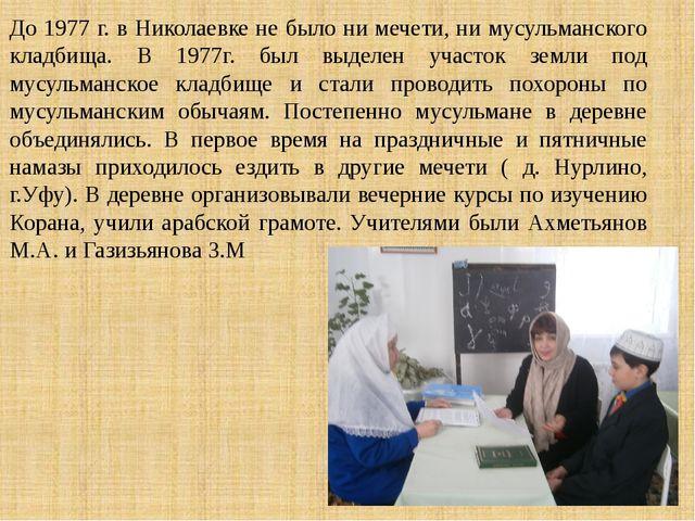 До 1977 г. в Николаевке не было ни мечети, ни мусульманского кладбища. В 1977...