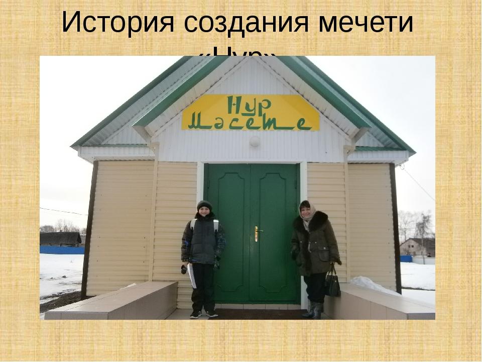 История создания мечети «Нур»