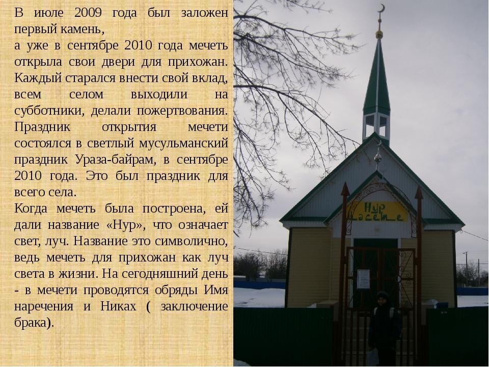 В июле 2009 года был заложен первый камень, а уже в сентябре 2010 года мечеть...