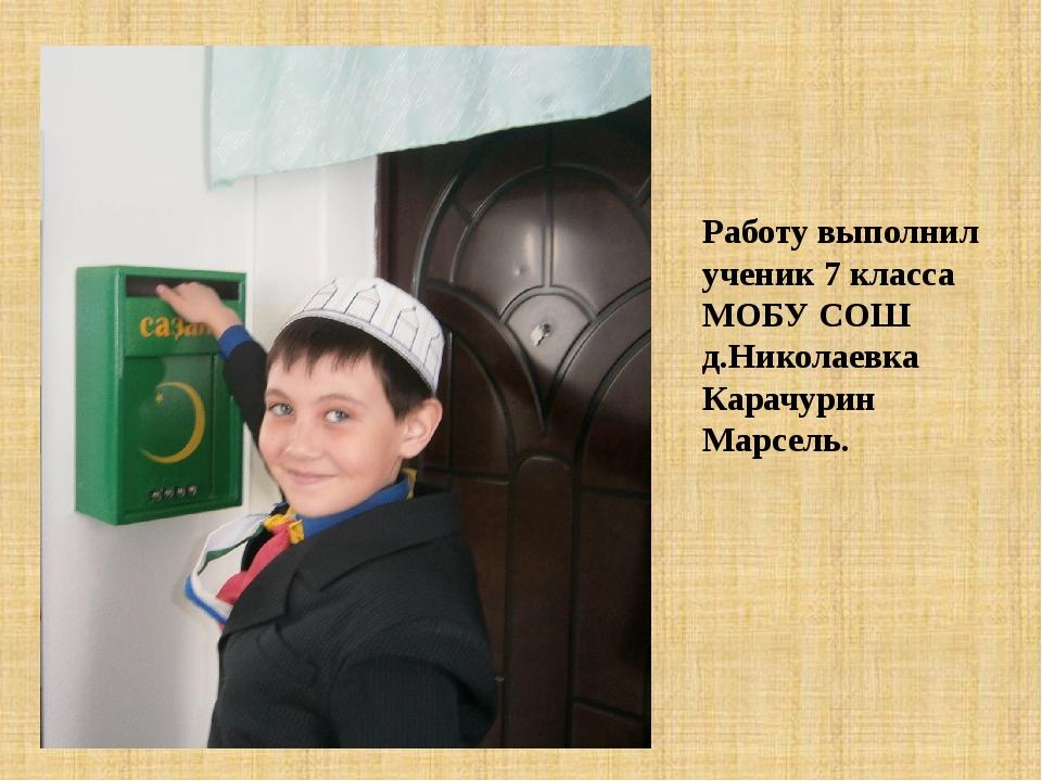 Работу выполнил ученик 7 класса МОБУ СОШ д.Николаевка Карачурин Марсель.