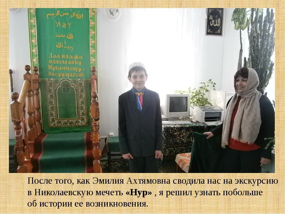 После того, как Эмилия Ахтямовна сводила нас на экскурсию в Николаевскую мече...