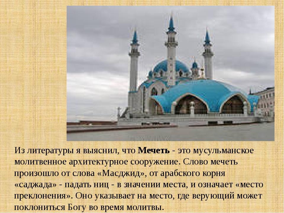 Из литературы я выяснил, что Мечеть - это мусульманское молитвенное архитекту...