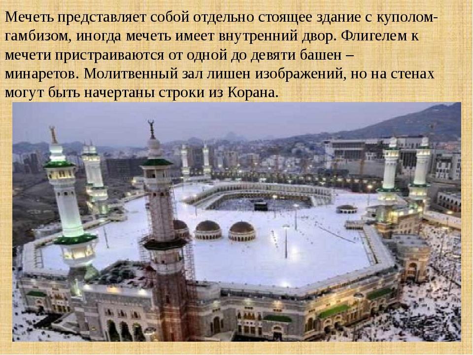 Мечеть представляет собой отдельно стоящее здание с куполом-гамбизом, иногда...