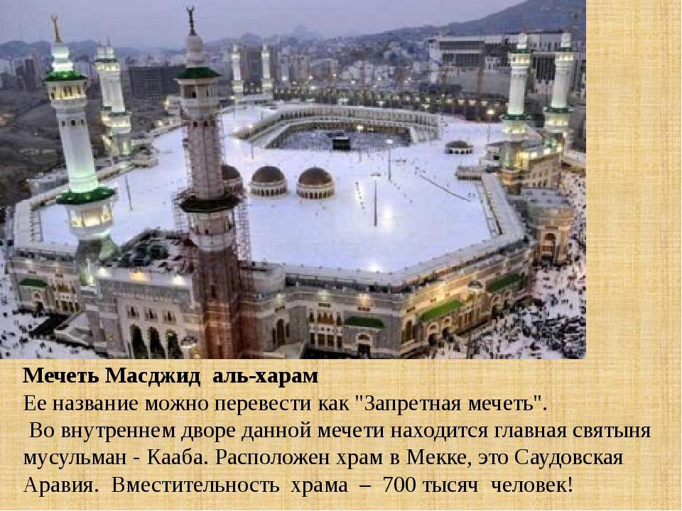 """Мечеть Масджид аль-харам Ее название можно перевести как """"Запретная мечеть""""...."""