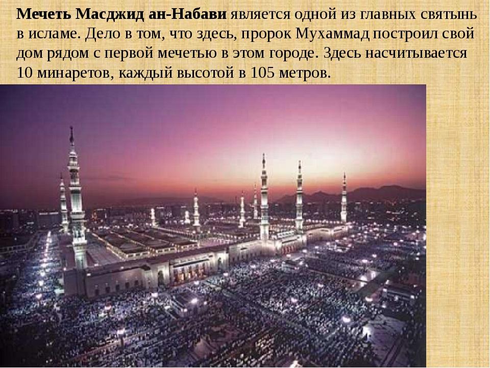 Мечеть Масджид ан-Набави является одной из главных святынь в исламе. Дело в т...