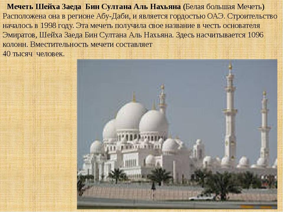 Мечеть Шейха Заеда Бин Султана Аль Нахьяна (Белая большая Мечеть) Расположен...