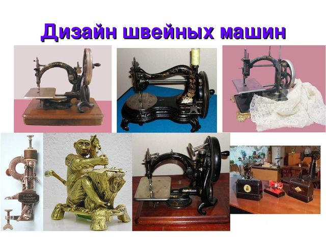 * Дизайн швейных машин