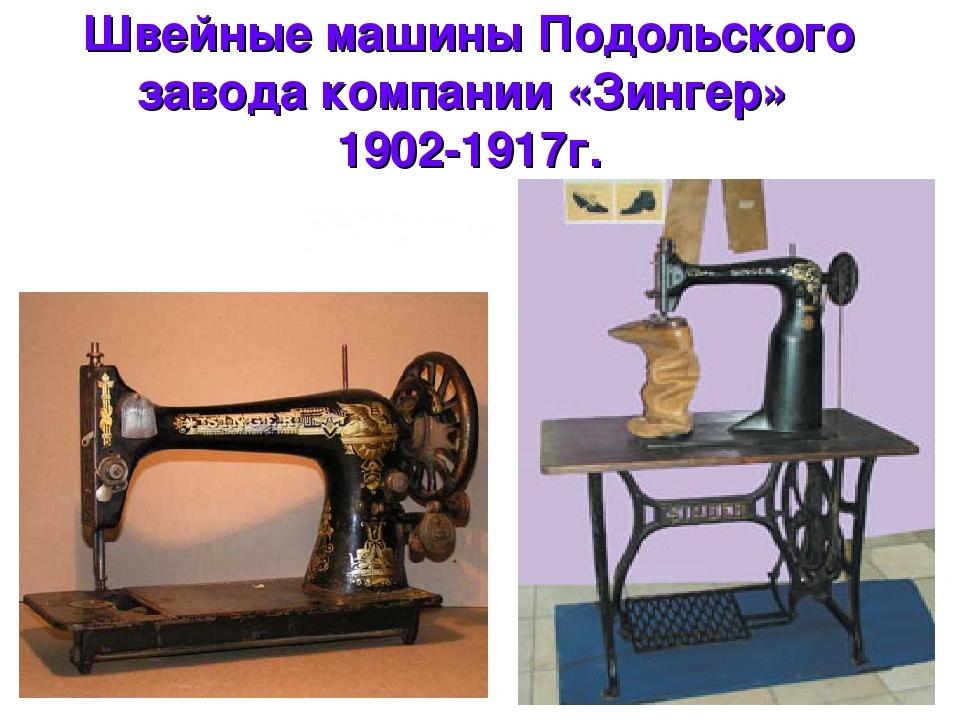 * Швейные машины Подольского завода компании «Зингер» 1902-1917г.