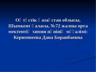 Оңтүстік Қазақстан облысы, Шымкент қаласы, №72 жалпы орта мектептің химия пән