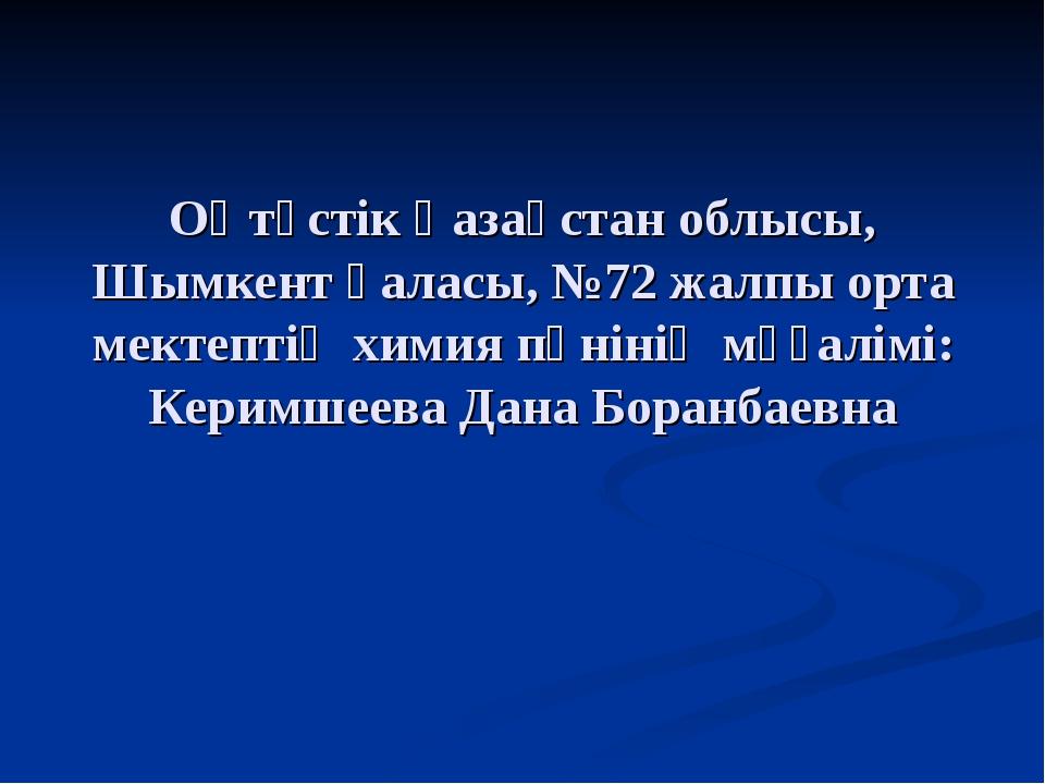 Оңтүстік Қазақстан облысы, Шымкент қаласы, №72 жалпы орта мектептің химия пән...