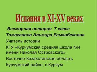 Всемирная история 7 класс Томаганова Эльмира Есманбековна Учитель истории КГ