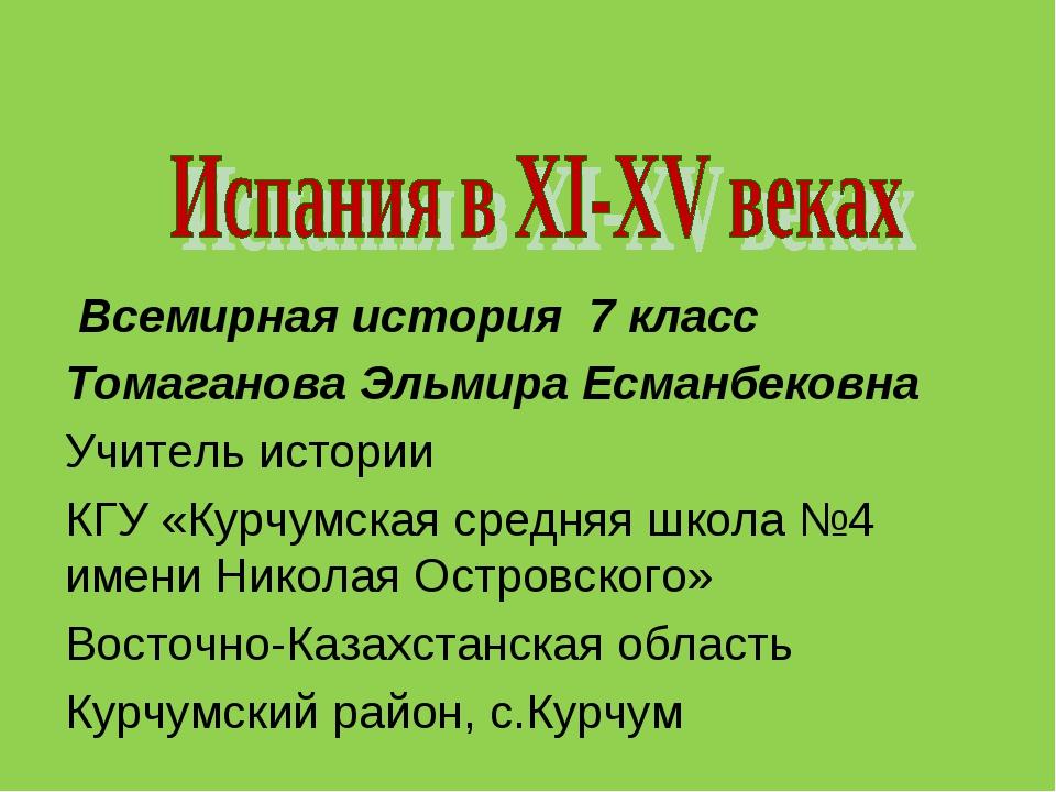 Всемирная история 7 класс Томаганова Эльмира Есманбековна Учитель истории КГ...